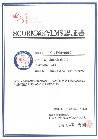 SCORM1.2対応LMSの認証書(特定非営利活動法人日本イーラーニングコンソシアム(eLC) )