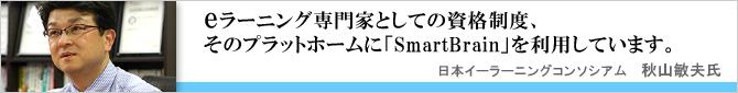 導入事例:NPO法人日本eラーニングコンソシアム様