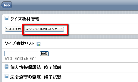 ▲「wqcファイルをインポート」をクリック