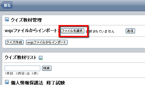 ▲「ファイルを選択」をクリック