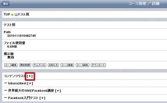 ▲「コース管理」から「コンテンツ追加」の「+」をクリック。
