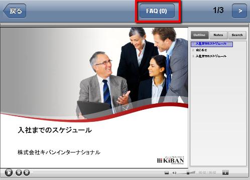 学習画面にFAQを表示