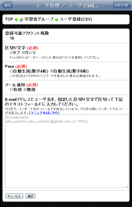 ユーザをまとめて追加する画面