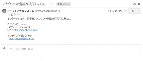 アカウント登録完了のお知らせ