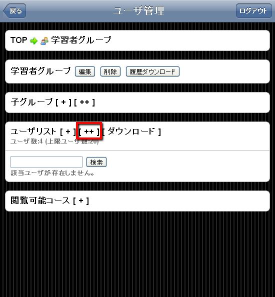 ユーザリスト横の++をクリック