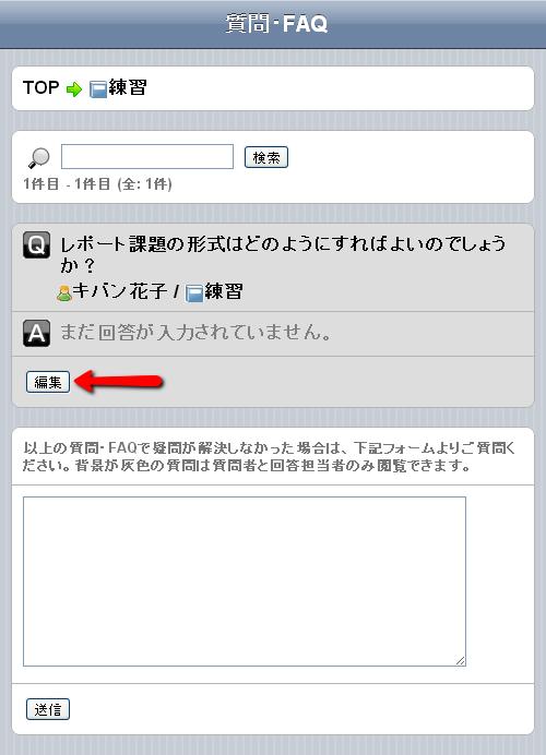 FAQの編集ボタン