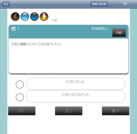 ▲アンケート画面
