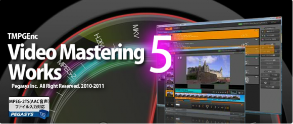 ▲TMPGEnc Video Mastering Works 5
