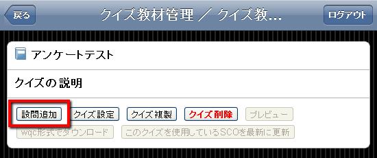 ▲「設問追加」をクリック