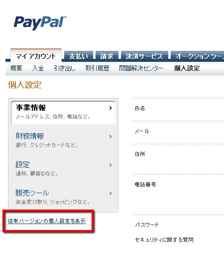 ▲PayPalは管理画面はたまに変わることがあります