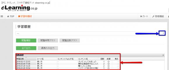 学習履歴_001