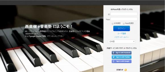 SmartBrainはトップ画面も簡単にカスタマイズできるので、e音楽塾はピアノに♪