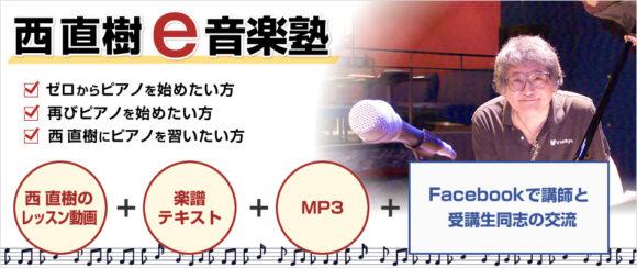 西直樹e音楽塾では全世界の皆さんにピアノを継続的に学び、楽しんで頂く工夫をしています♪